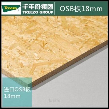 千年舟OSB板 欧松板 顺芯板 定向结构刨花板供应