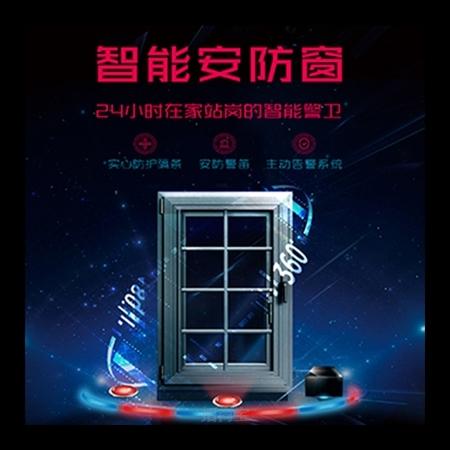 GM2智能安防窗
